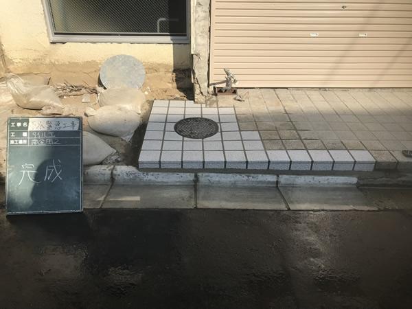 南金田下水緊急工事(タイル補修)